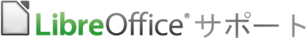 LibreOffice サポート