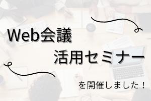 Web会議活用セミナー