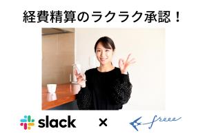 slack×freeeで経費精算を簡単に!