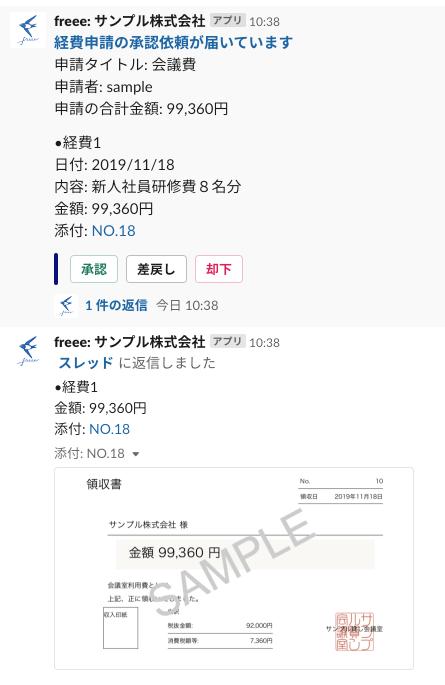 Slack上での経費精算イメージ画像