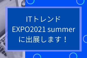 ITトレンドEXPO2021 summer